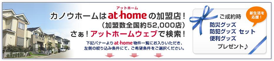 カノウホームはathomeの加盟店です。