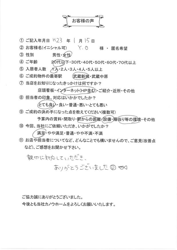 Y.O様 アンケート用紙