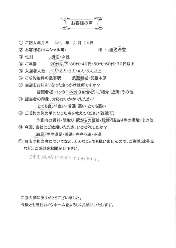 匿名希望 アンケート用紙