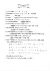 伊藤可奈様アンケート用紙
