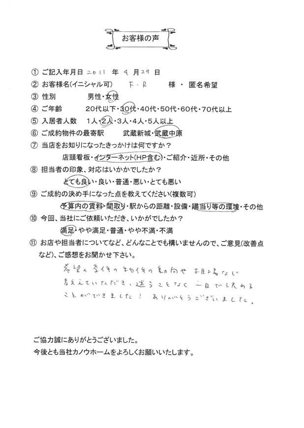 F.R様 アンケート用紙