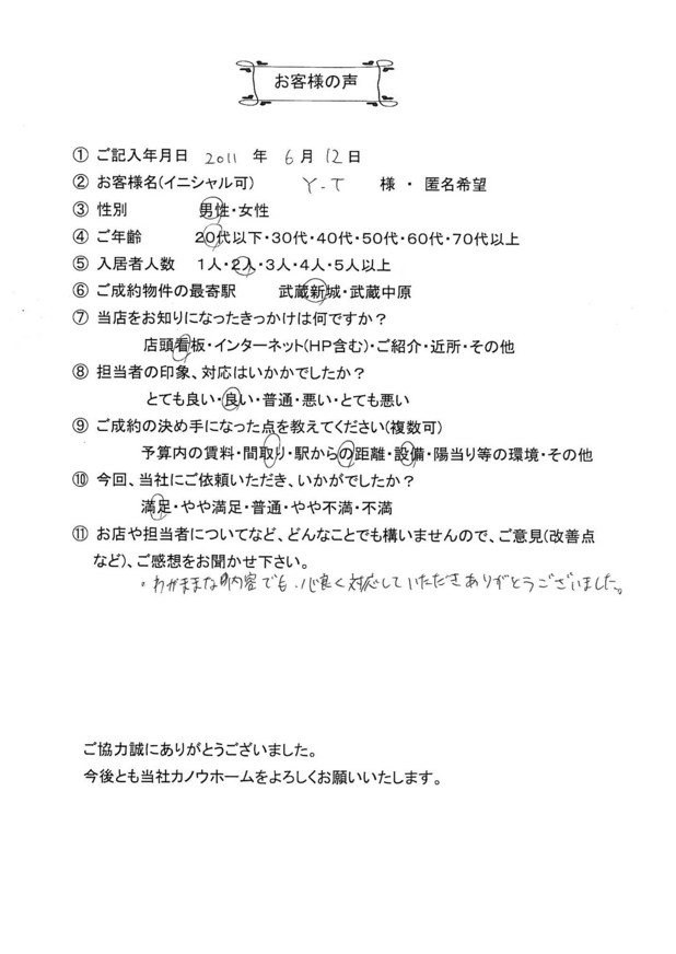 Y.T様 アンケート用紙