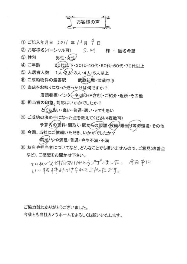 S.M様 アンケート用紙