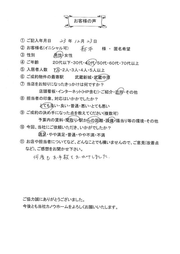 森本様 アンケート用紙