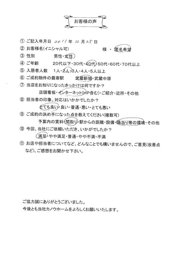 匿名希望様 アンケート用紙