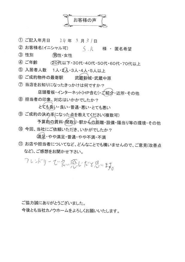 S.K様 アンケート用紙