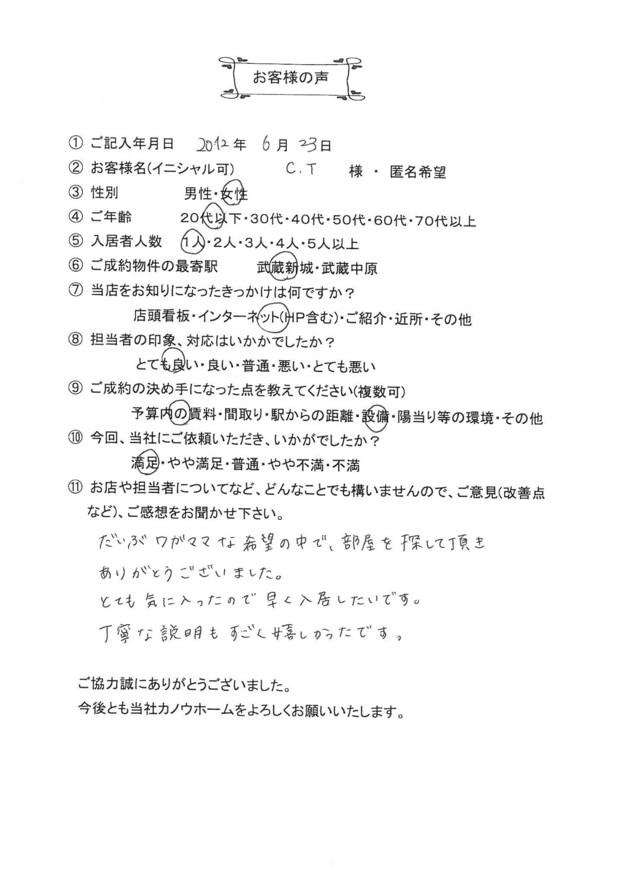 C.T様 アンケート用紙