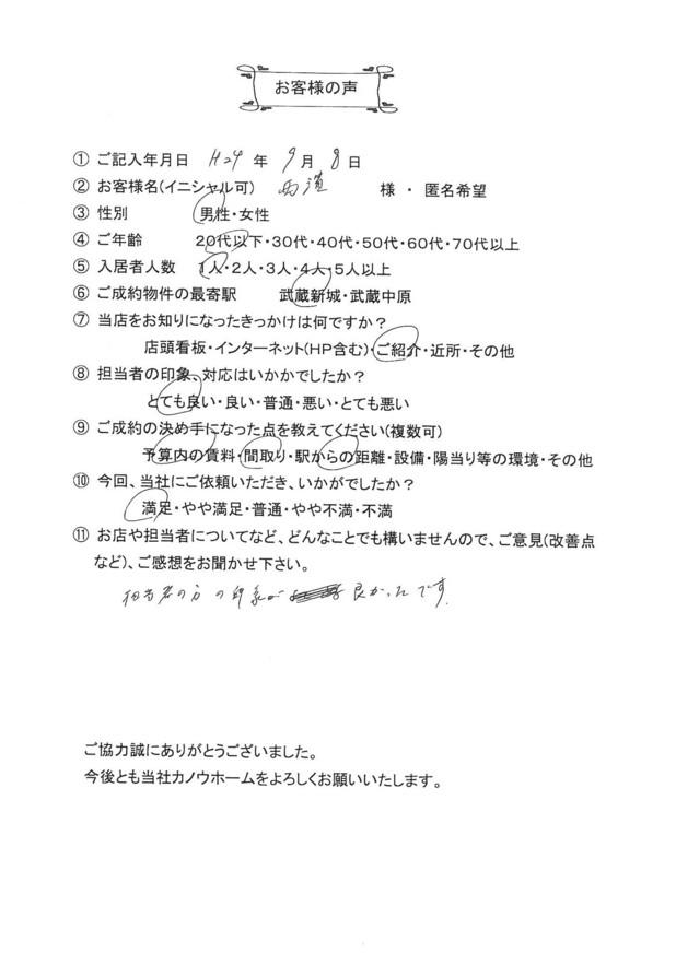 西濱様 アンケート用紙