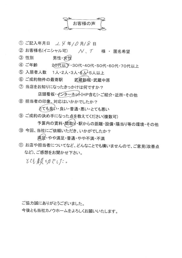 N.T様 アンケート用紙