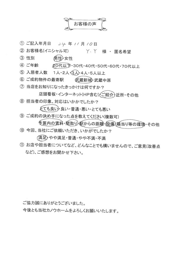 Y.Y様 アンケート用紙