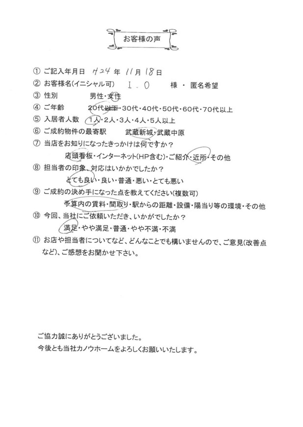 I.O様 アンケート用紙
