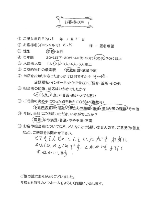 K.K様 アンケート用紙
