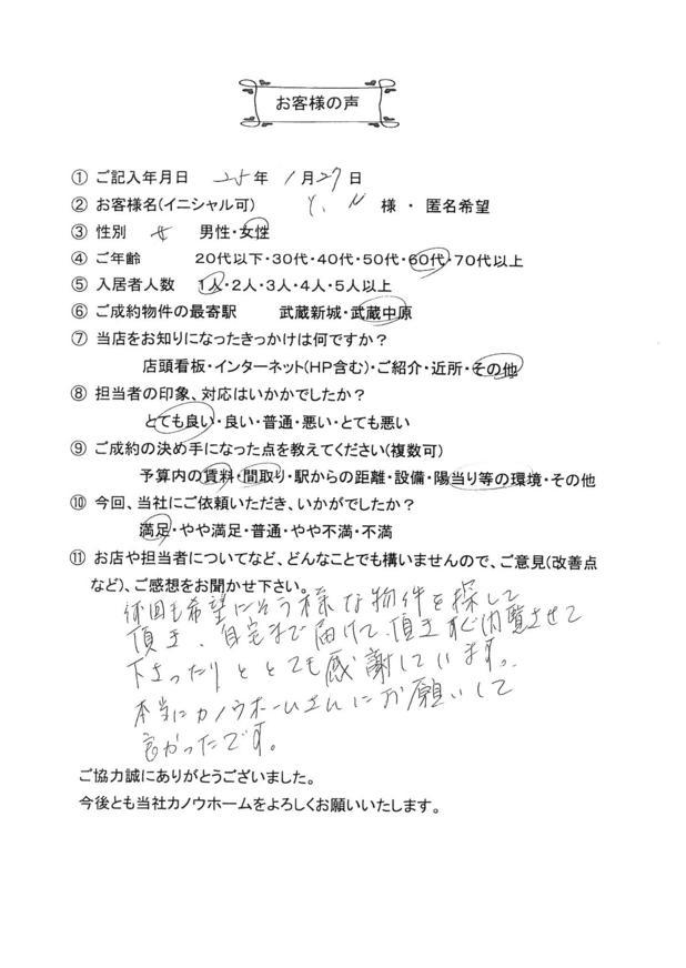 Y.N様 アンケート用紙