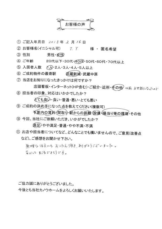 T.Y様 アンケート用紙