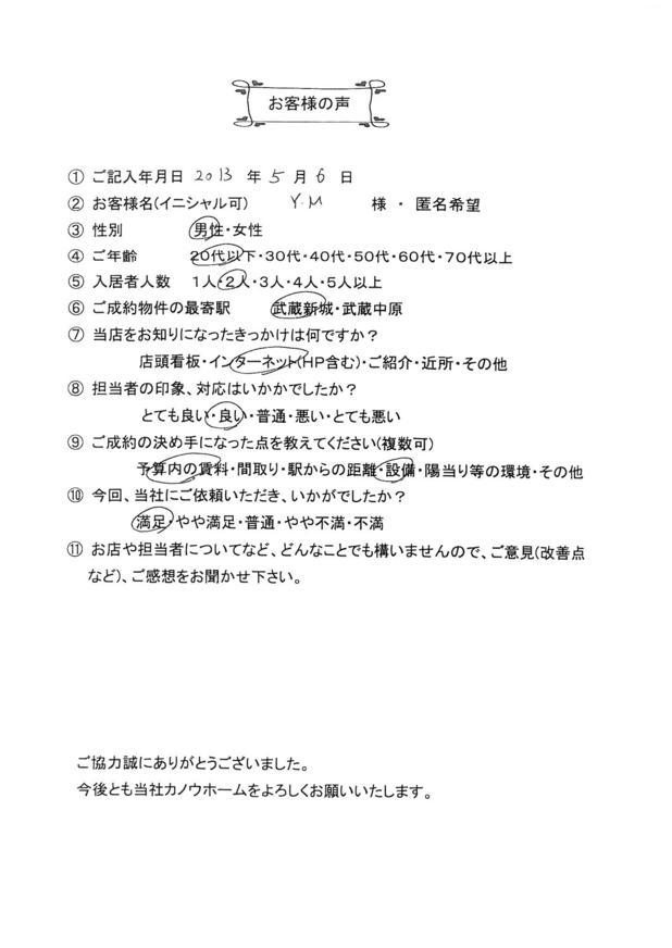 Y.M様 アンケート用紙