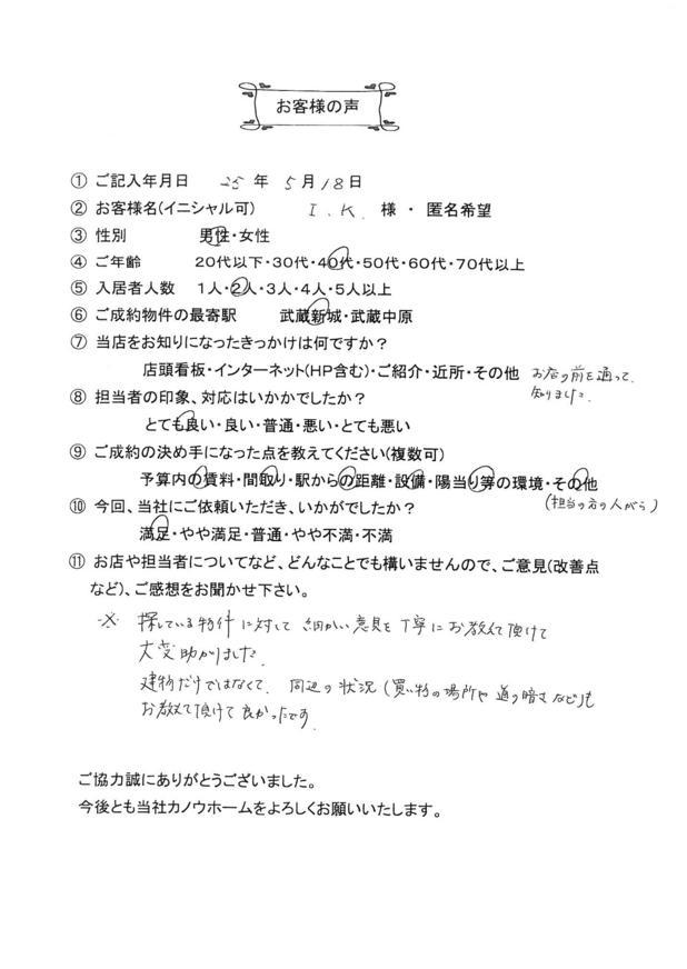 I.K様 アンケート用紙