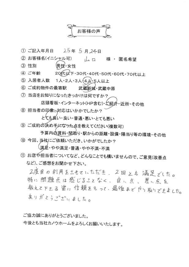 山口様 アンケート用紙