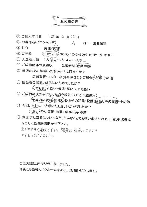 A様 アンケート用紙