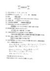Y.S様&H.A様アンケート用紙