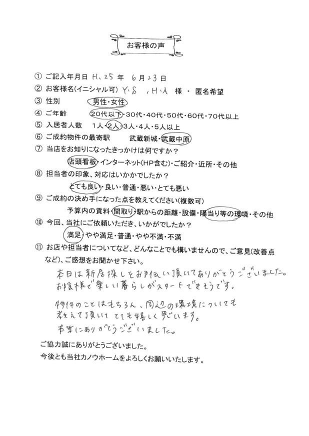 Y.S様&H.A様 アンケート用紙