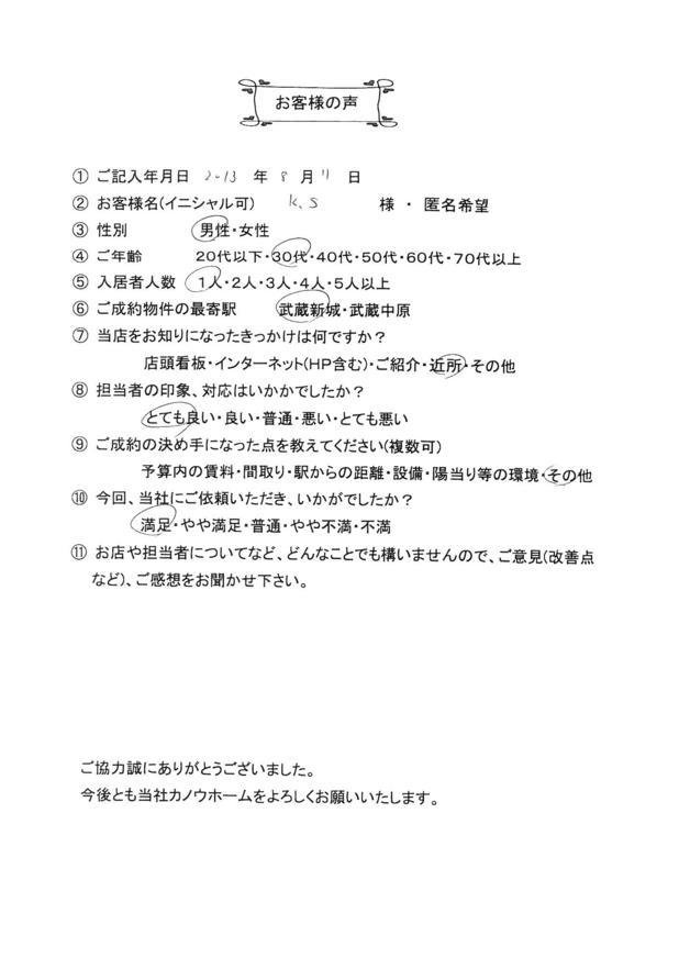 K.S様 アンケート用紙