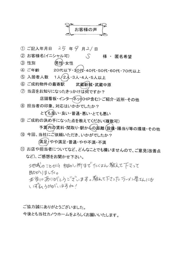 S様 アンケート用紙