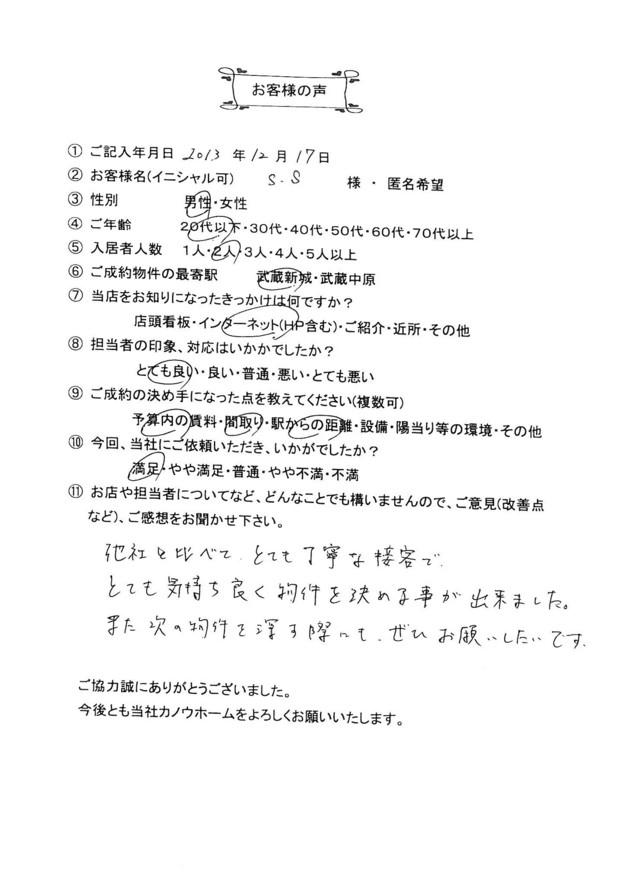 S.S様 アンケート用紙