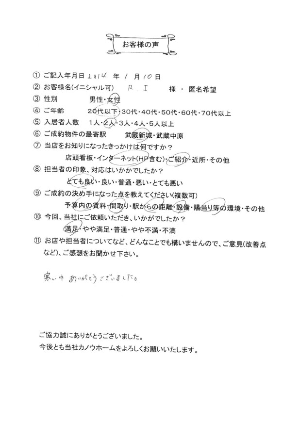 R.I様 アンケート用紙