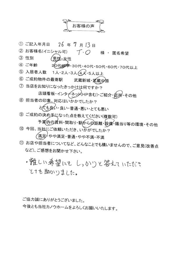 T.O様 アンケート用紙