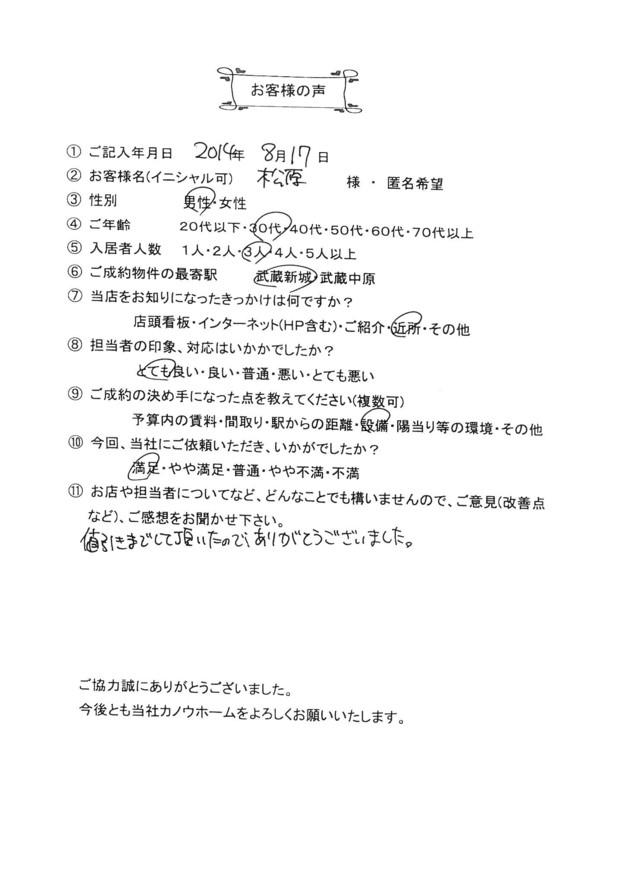 松原様 アンケート用紙