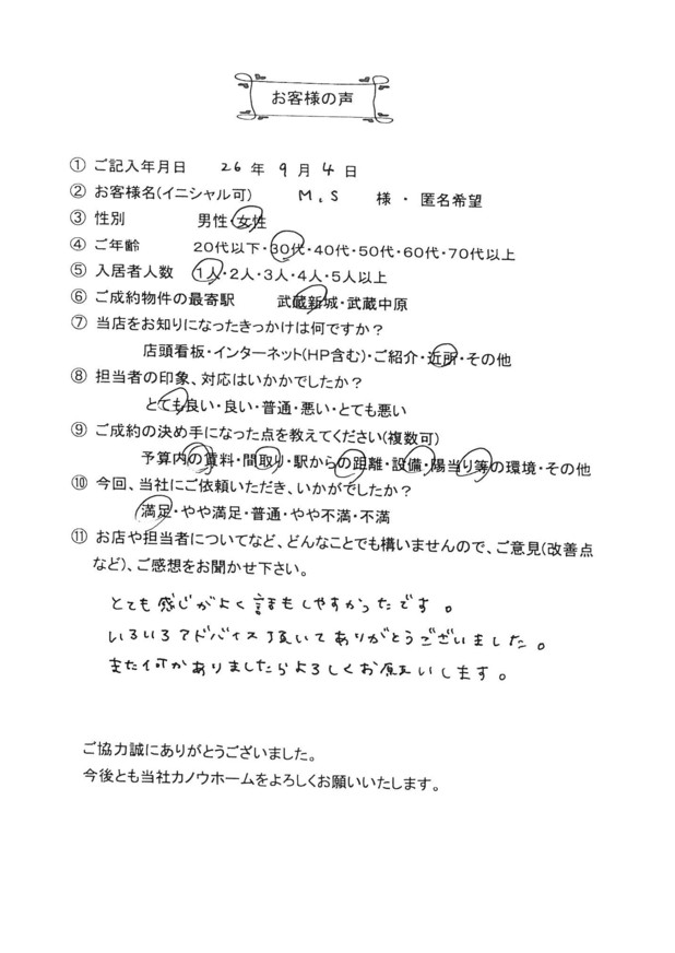 M.S様 アンケート用紙