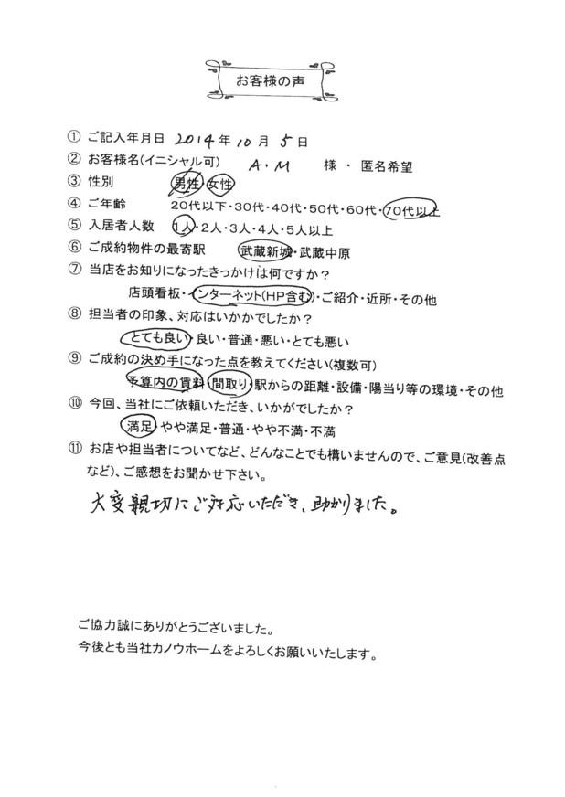 A.M様 アンケート用紙