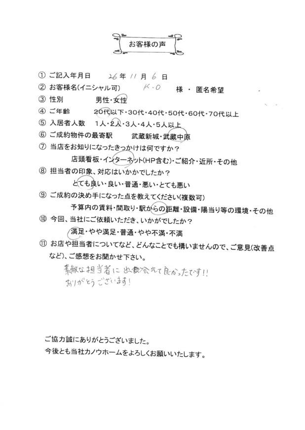 K.O様 アンケート用紙
