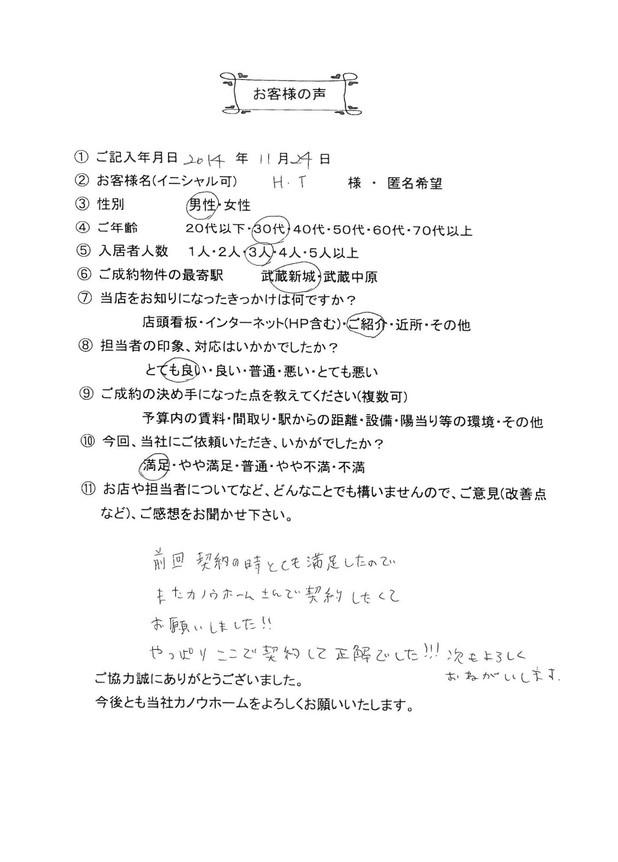 H.T様 アンケート用紙