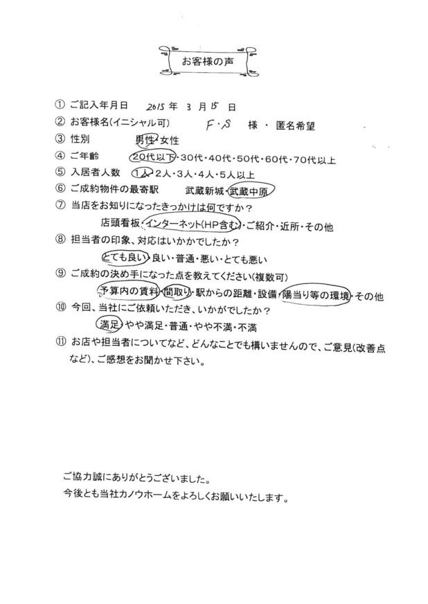 F.S様 アンケート用紙