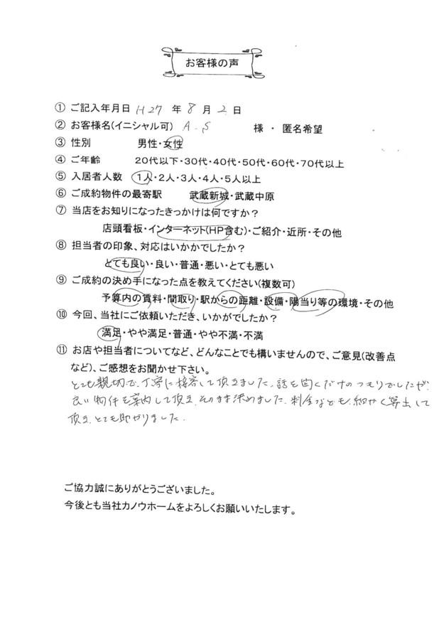 A.S様 アンケート用紙