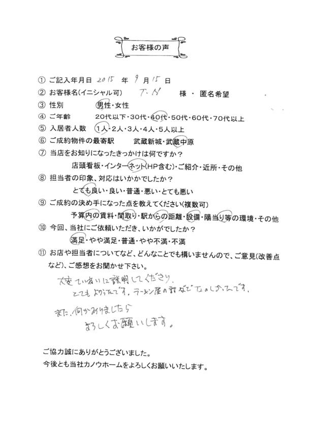 T.N様 アンケート用紙