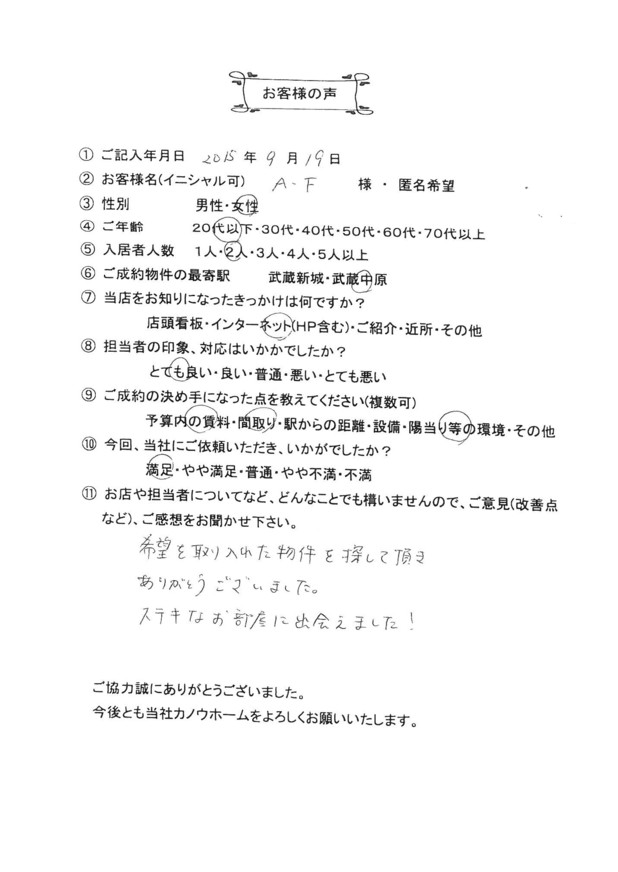 A.F様 アンケート用紙