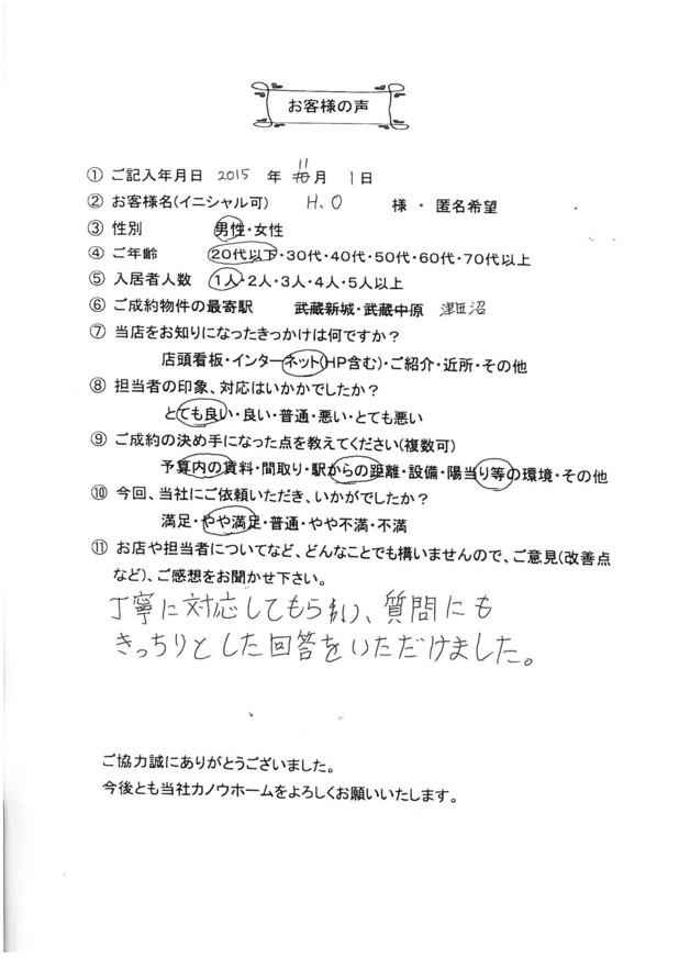 H.O様 アンケート用紙