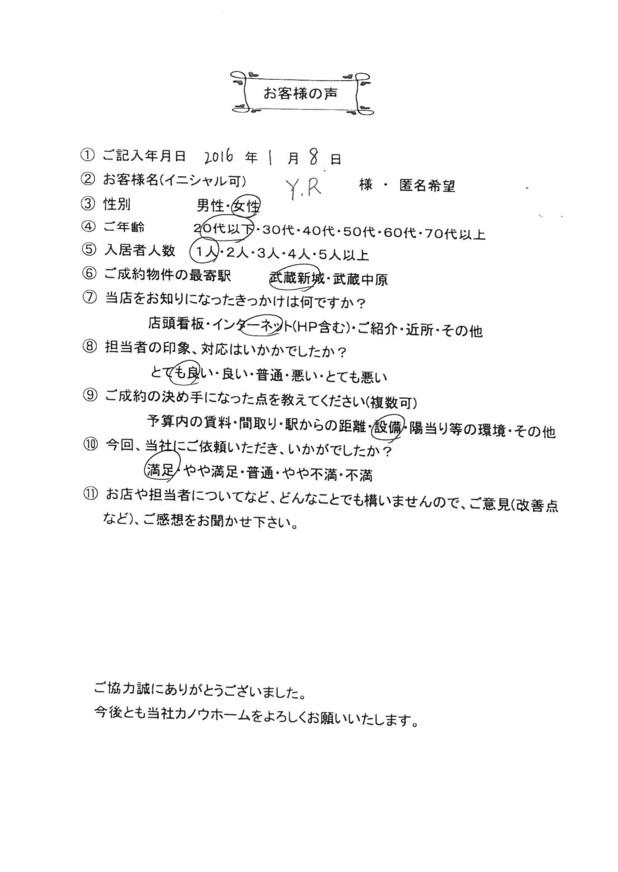 Y.R様 アンケート用紙