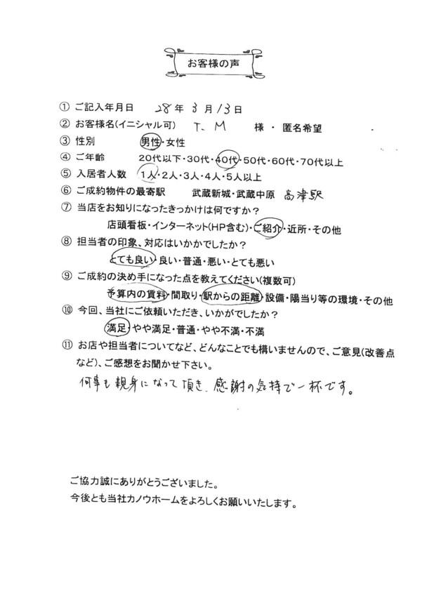 T.M様 アンケート用紙