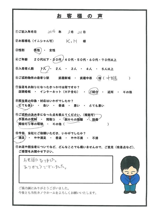 K.H様 アンケート用紙