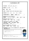 R.K様アンケート用紙