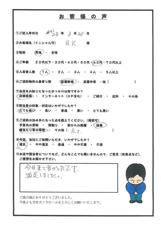R.K様 アンケート用紙