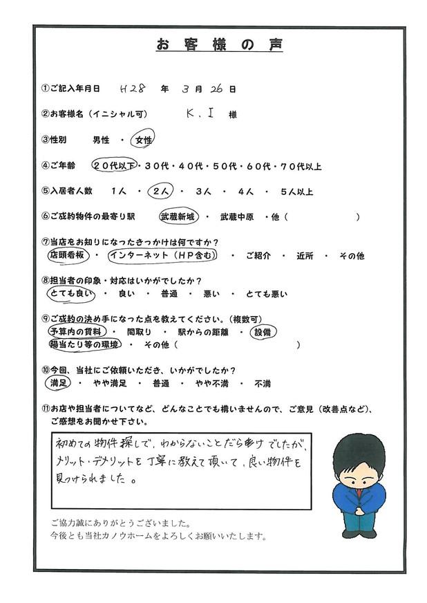 K.I様 アンケート用紙