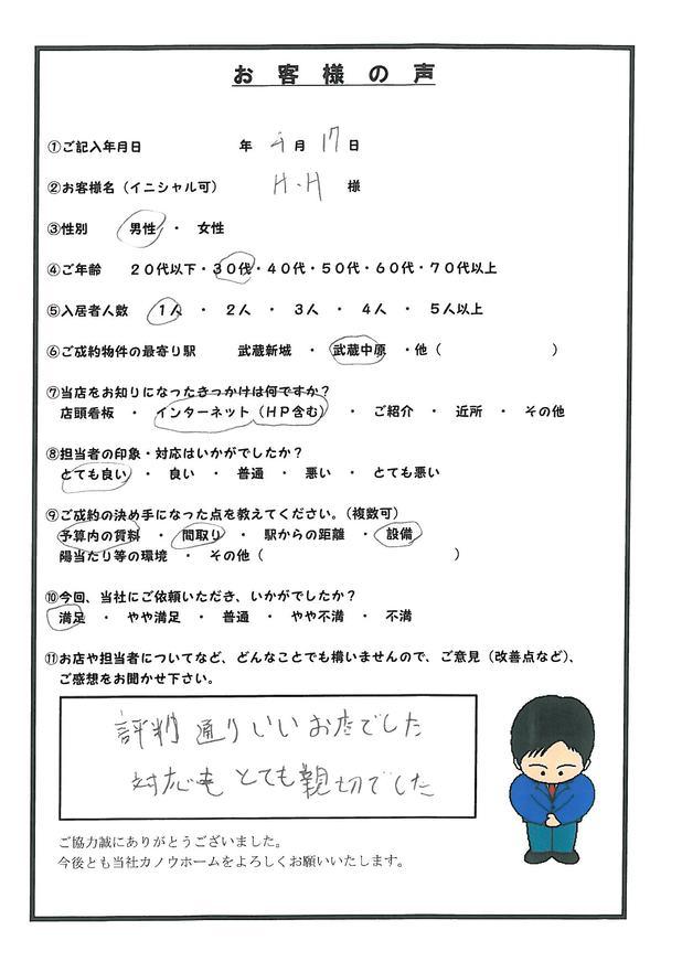 H.H様 アンケート用紙