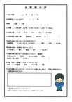 T.K様アンケート用紙