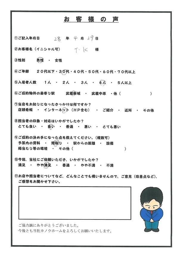 T.K様 アンケート用紙