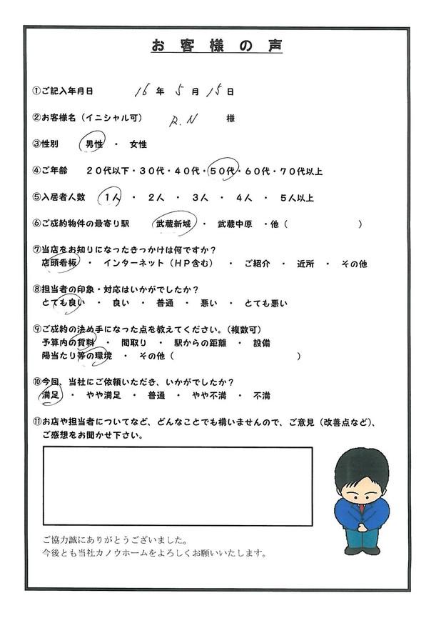 R.N様 アンケート用紙