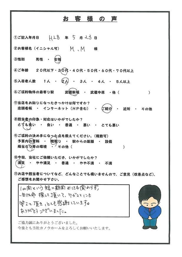 M.M様 アンケート用紙